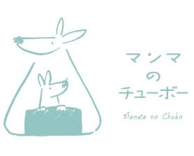 t_chubo